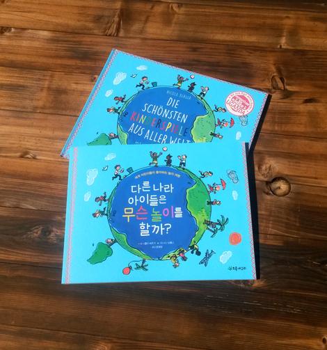 Das Kinderspielebuch in Korea